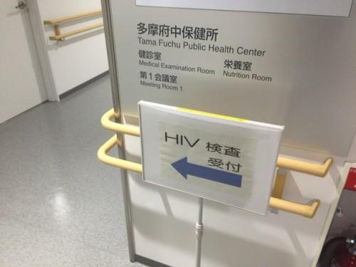 HIV検査やってます