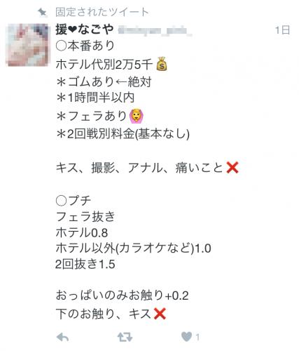 円募集ツイート固定3