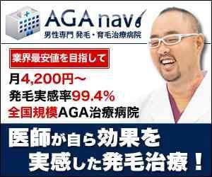 AGAスキンクリニックの広告