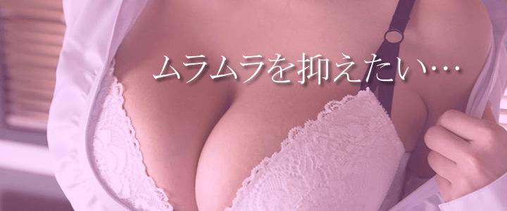 性欲を抑える