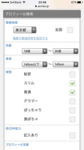 PCMAXプロフ検索