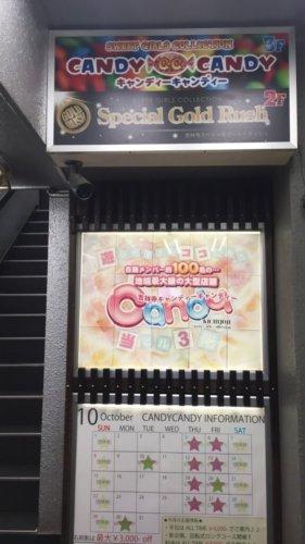 キャンディーキャンディー階段