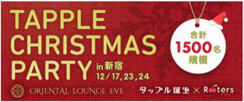 タップルクリスマスイベント