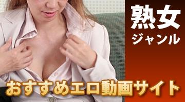 熟女・人妻のおすすめエロ動画サイト